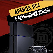 Rent a ps4 / xbox / playstation 4 / vr / kinect game console Moscow